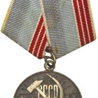Soviet Union Russian Civilian Veteran Labor Award Medal