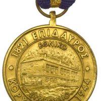Κορυσχάδες Μετάλλιο 1944 1994 Εθνικό Συμβούλιο Επίδαυρος 1821