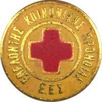 Καρφίτσα Ελληνικού Ερυθρού Σταυρού Εθελοντής Κοινωνικής Πρόνοιας