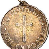 Σπάνιο Ασημένιο Μετάλλιο Κορέα 1952 Αρχιεπίσκοπος Αθηνών Σπυρίδων