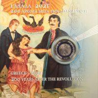 Συλλεκτικό Μετάλλιο ΠΡΟΠΟΜΠΟΣ 200 Χρόνια Από Την Επανάσταση