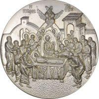 Θρησκευτικό Μετάλλιο Ιερά Μητρόπολη Νέας Σμύρνης 2003