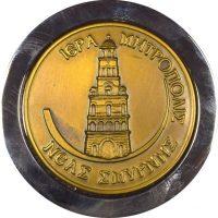 Θρησκευτικό Μετάλλιο Ιερά Μητρόπολη Νέας Σμύρνης