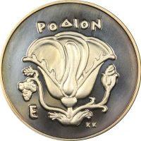 Μετάλλιο Ευρωπαϊκό Συμβούλιο Ρόδος 1988