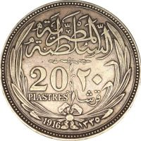 Αίγυπτος Egypt 20 Piastres 1916 Silver Hussein Kamil