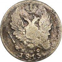 Ρωσία Russia 5 Kopeck 1813 Silver Circulated Condition