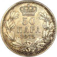 Σερβία Serbia 50 Para 1915 Silver High Grade