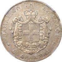 Γεώργιος Α 5 Δραχμές 1875 Ανεστραμμένη Άγκυρα NGC XF40
