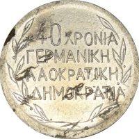 Μετάλλιο ΑΘΕ 1989 40 Χρόνια Γερμανική Λαοκρατική Δημοκρατία