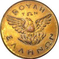 Μεταλλική Καρφίτσα Πέτου Βουλή Των Ελλήνων Με Φοίνικα