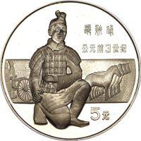 Κίνα China 5 Yuan 1984 Silver Proof Terracotta Army Officer