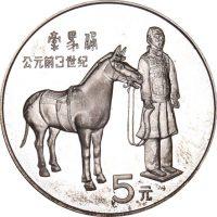 Κίνα China 5 Yuan 1984 Silver Proof Terracotta Horseman