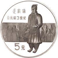 Κίνα China 5 Yuan 1984 Silver Proof Terracotta Officer