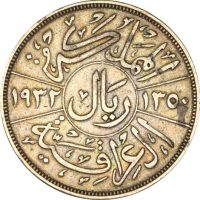 Ιράκ Iraq 1 Riyal 1932 Silver 1 Faisal I