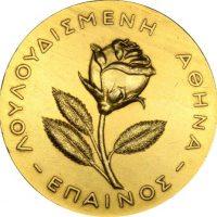 Ελληνικό Μετάλλιο Έπαινος Λουλουδιασμένη Αθήνα Κελαϊδής