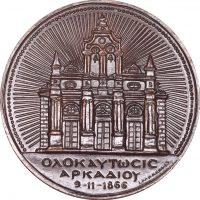 Αναμνηστικό Μετάλλιο Ολοκαύτωμα Μονής Αρκαδίου 1966