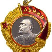 Σοβιετική Ένωση Soviet Union Order Of Lenin