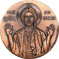 Αναμνηστικό Μετάλλιο Εν Ρόδο Πανορθόδοξη Διάσκεψη 1964 Κελαϊδής