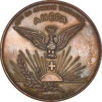 Αναμνηστικό Μετάλλιο AHEPA 43o Συνέδριο Αθήνα 1965 Με Κουτί
