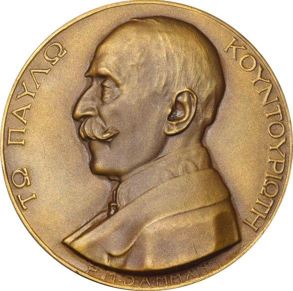 Αναμνηστικό Μετάλλιο Παύλος Κουντουριώτης 1912 Σε Άψογη Κατάσταση