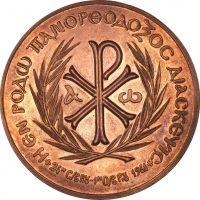 Μετάλλιο Οικουμενικού Πατριαρχείου Εν Ρόδο Πανορθόδοξη Διάσκεψη 1961