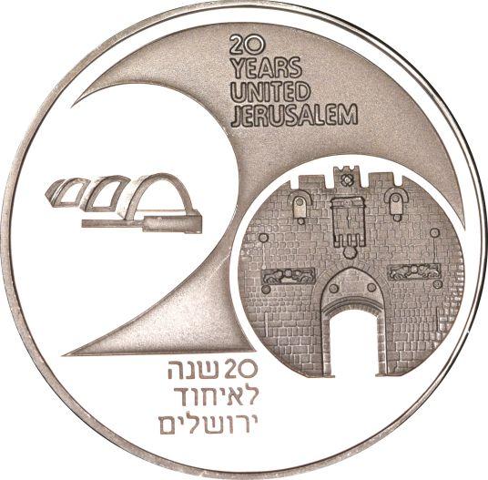 Ισραήλ Israel 2 New Sheqalim 1987 20 Years United Jerusalem