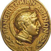 Αναμνηστικό Μετάλλιο Πανεπιστήμιο Αθηνών Σήμα Πέτου 1837