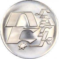 Ισραήλ Israel 25 Lirot 1976 Silver 28th Anniversary Of Independence