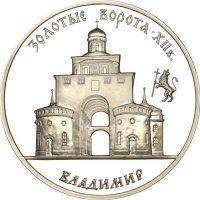 Ρωσία Russia 3 Roubles 1995 Silver Proof The Golden Gate