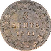 Ελληνικό Νόμισμα Όθωνας 5 Λεπτά 1841
