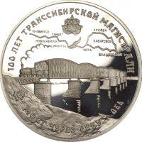 Ρωσία Russia 3 Roubles 1994 Silver Proof Trans Siberian Railroad