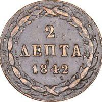 Ελληνικό Νόμισμα Όθωνας 2 Λεπτά 1842